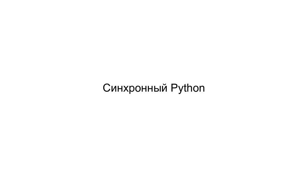 Синхронный Python