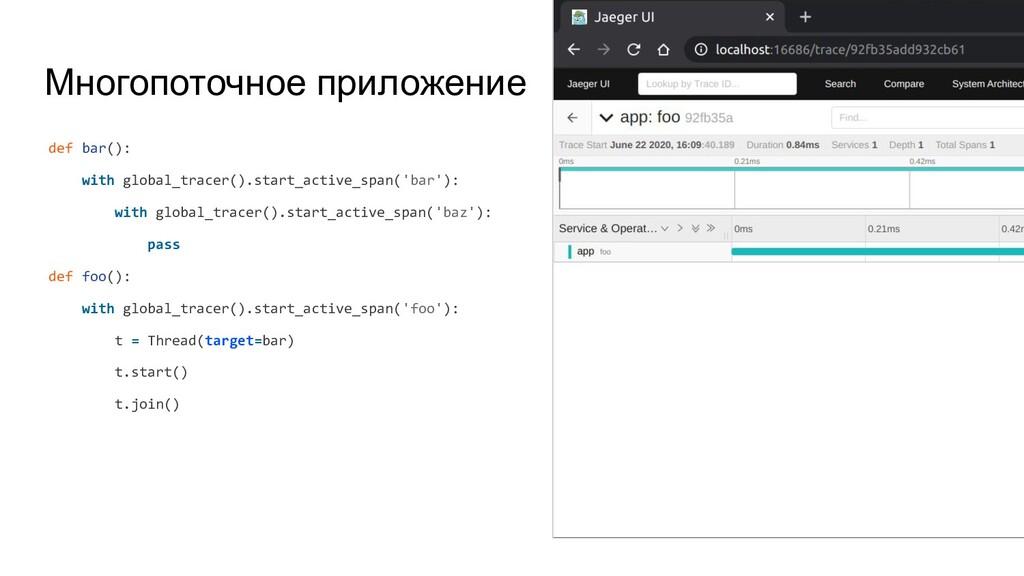 Многопоточное приложение def bar(): with global...