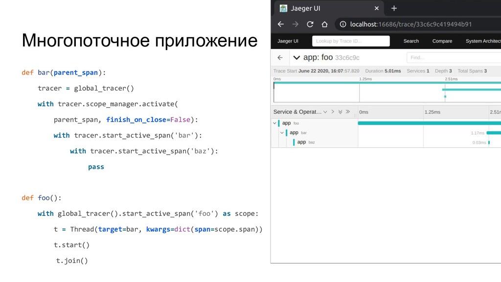 def bar(parent_span): tracer = global_tracer() ...