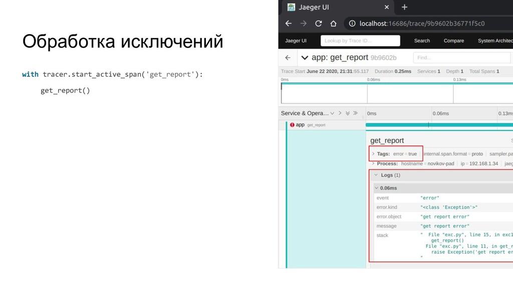 Обработка исключений with tracer.start_active_s...