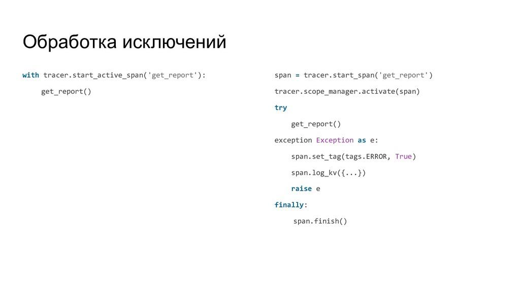 Обработка исключений span = tracer.start_span('...