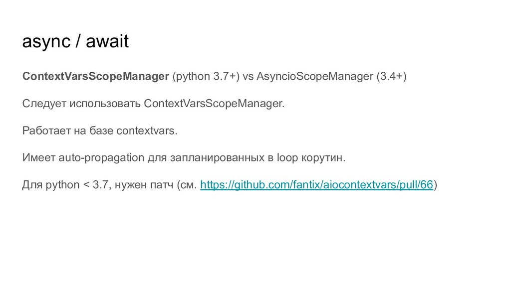 async / await ContextVarsScopeManager (python 3...