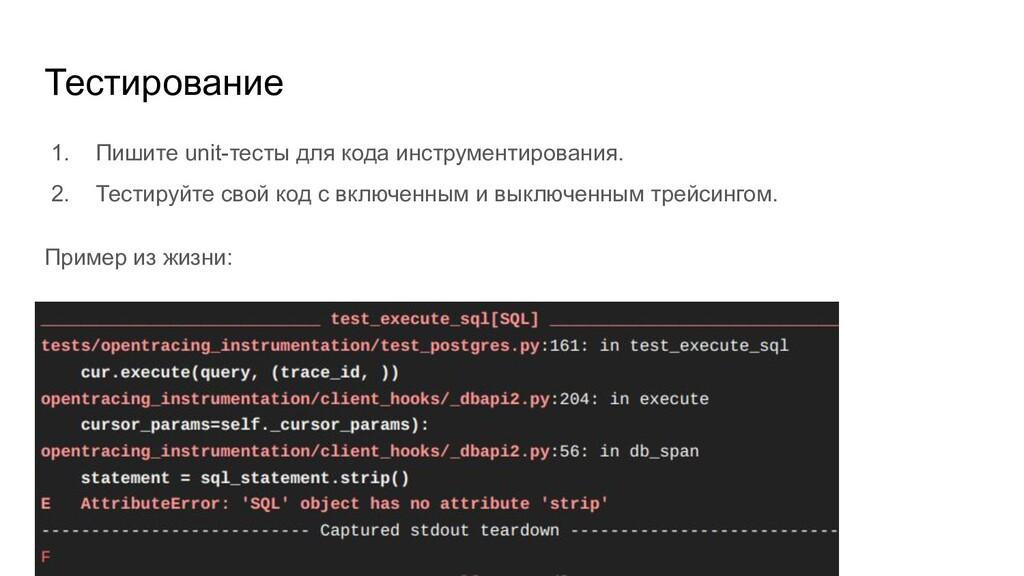 Тестирование 1. Пишите unit-тесты для кода инст...