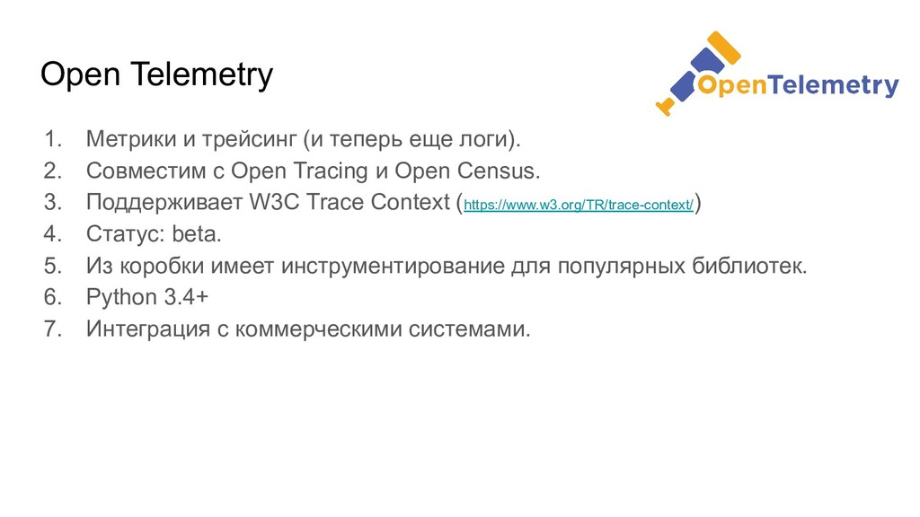 Open Telemetry 1. Метрики и трейсинг (и теперь ...