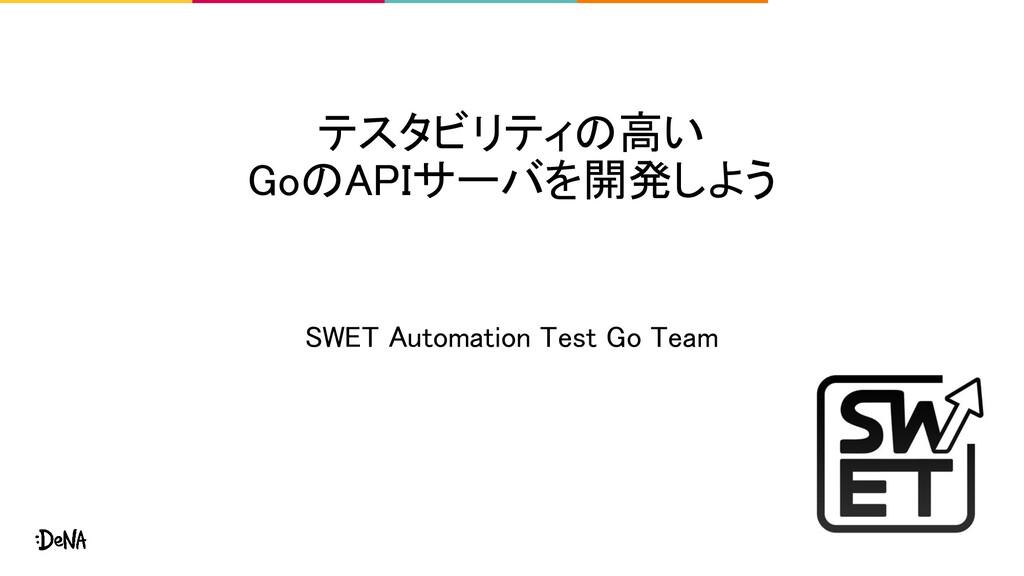 テスタビリティの高い GoのAPIサーバを開発しよう SWET Automation Te...