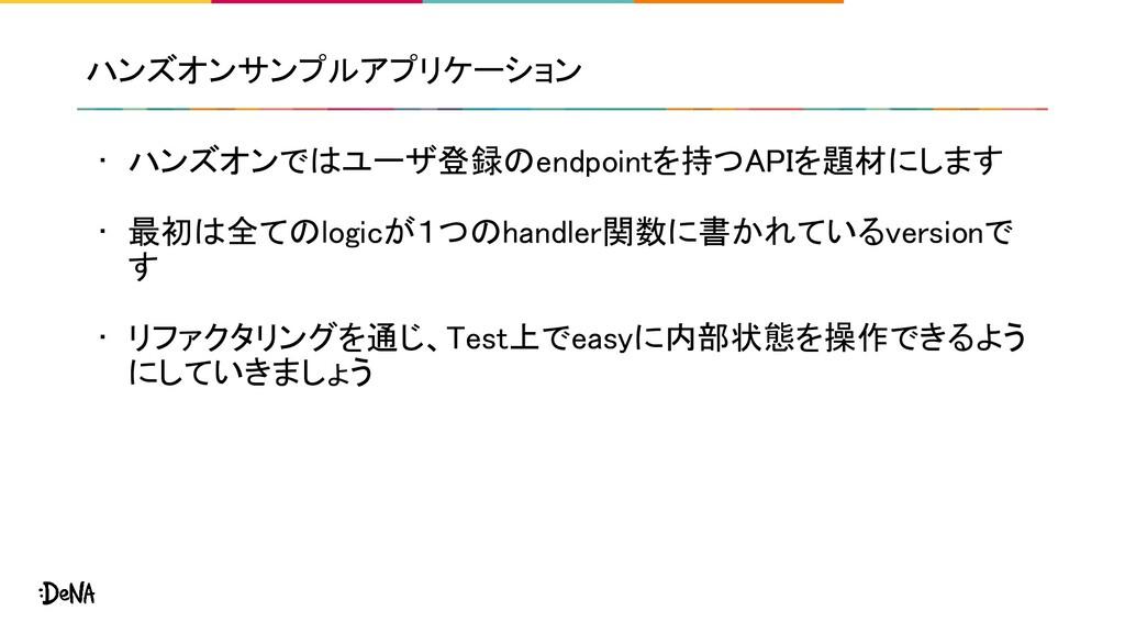 ハンズオンサンプルアプリケーション • ハンズオンではユーザ登録のendpointを持つAPI...