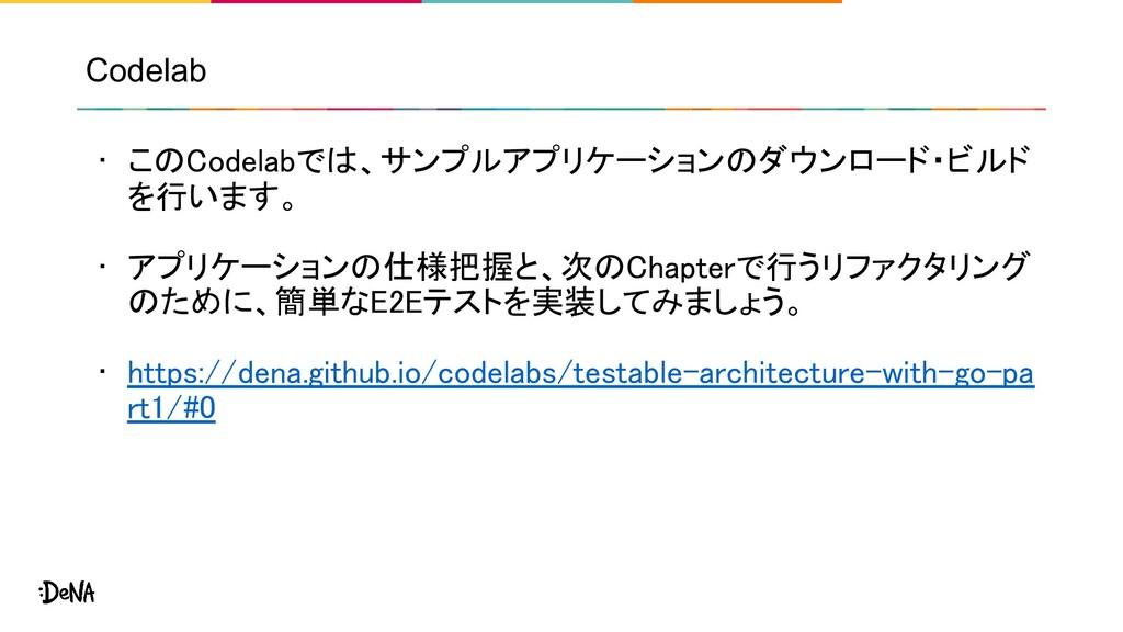 Codelab • このCodelabでは、サンプルアプリケーションのダウンロード・ビルド を...