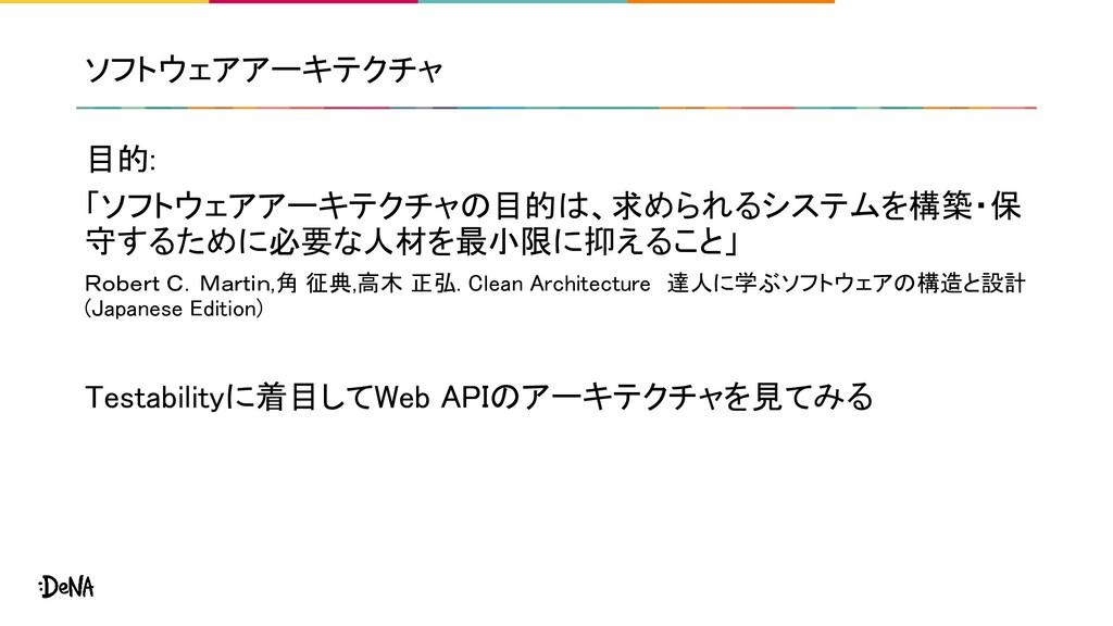 ソフトウェアアーキテクチャ 目的: 「ソフトウェアアーキテクチャの目的は、求められるシステム...