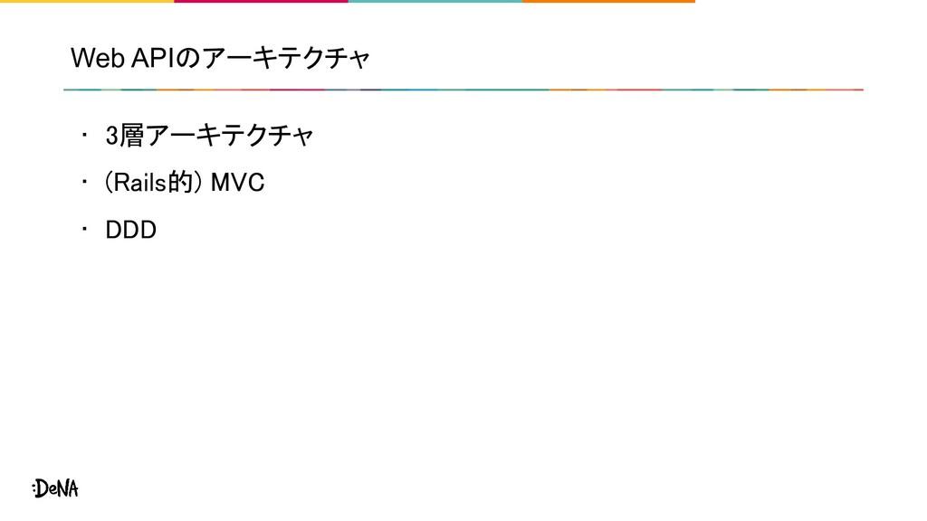 Web APIのアーキテクチャ • 3層アーキテクチャ • (Rails的) MVC • ...