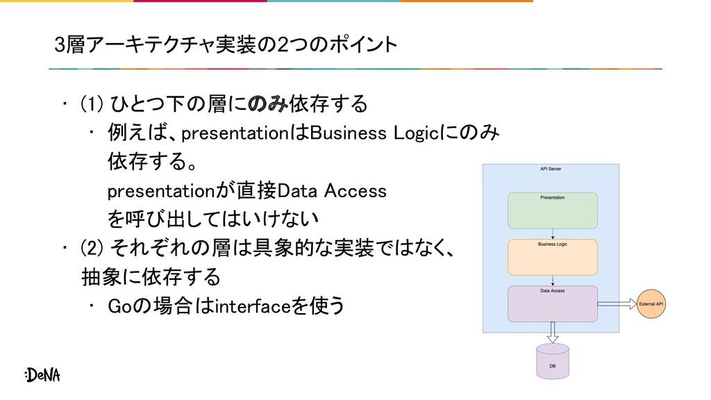 3層アーキテクチャ実装の2つのポイント • (1) ひとつ下の層にのみ依存する • 例えば、...