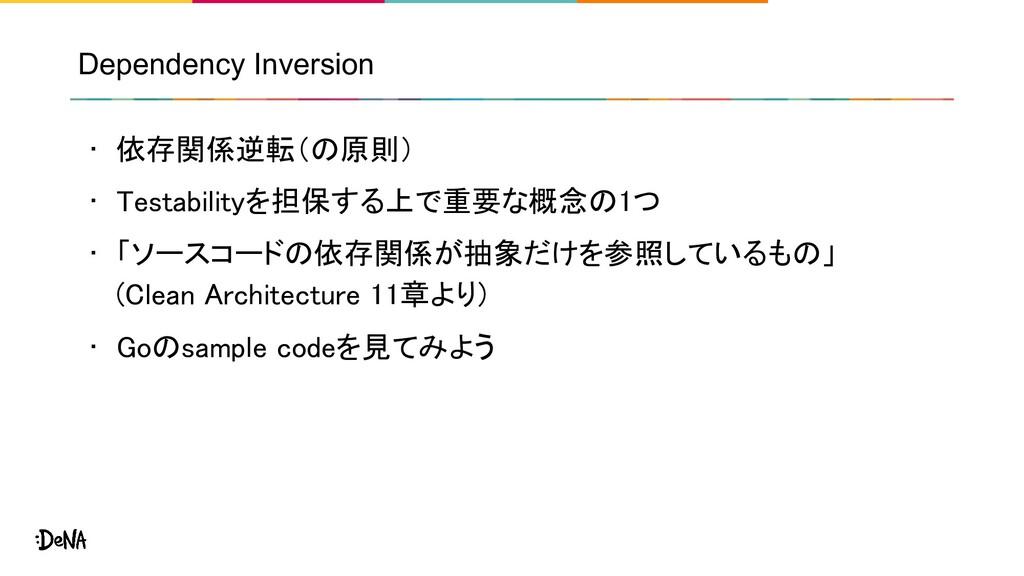 Dependency Inversion • 依存関係逆転(の原則) • Testabili...