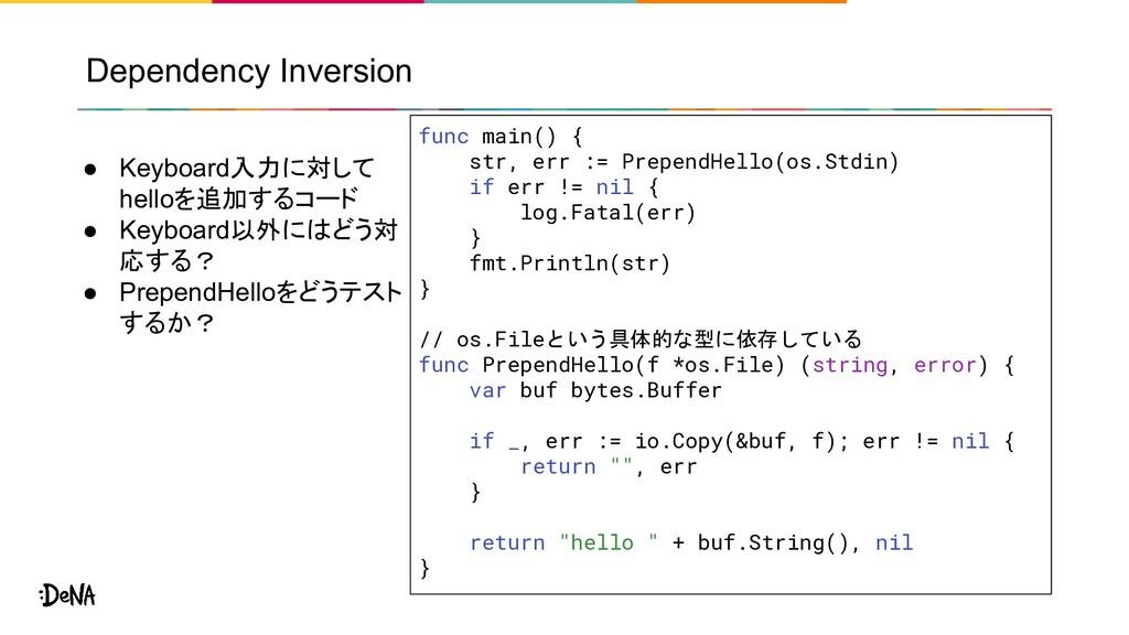Dependency Inversion func main() { str, err := ...
