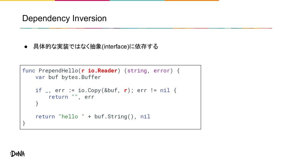 Dependency Inversion func PrependHello(r io.Rea...
