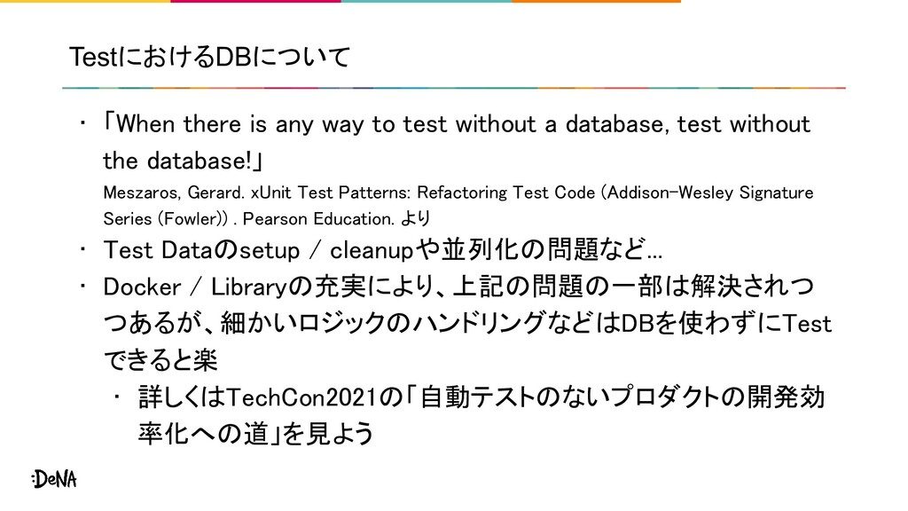 TestにおけるDBについて • 「When there is any way to test...
