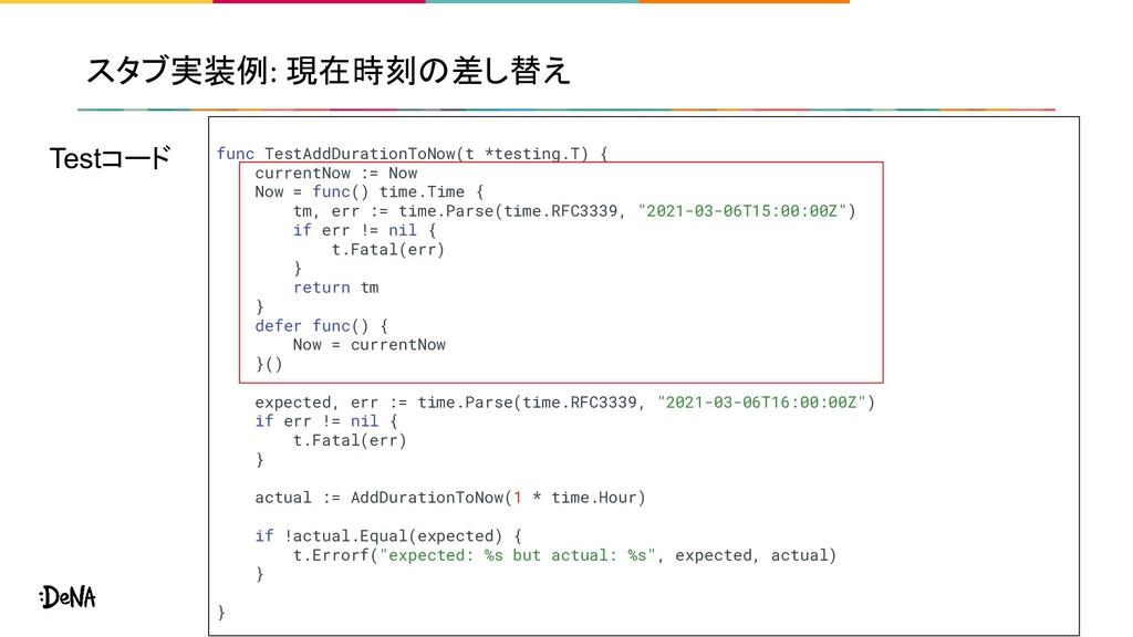 スタブ実装例: 現在時刻の差し替え Testコード func TestAddDurationT...