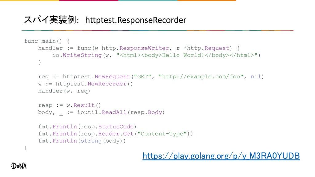スパイ実装例: httptest.ResponseRecorder func main() {...