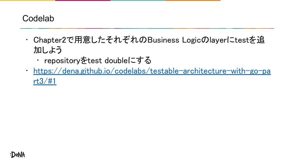 Codelab • Chapter2で用意したそれぞれのBusiness Logicのlaye...