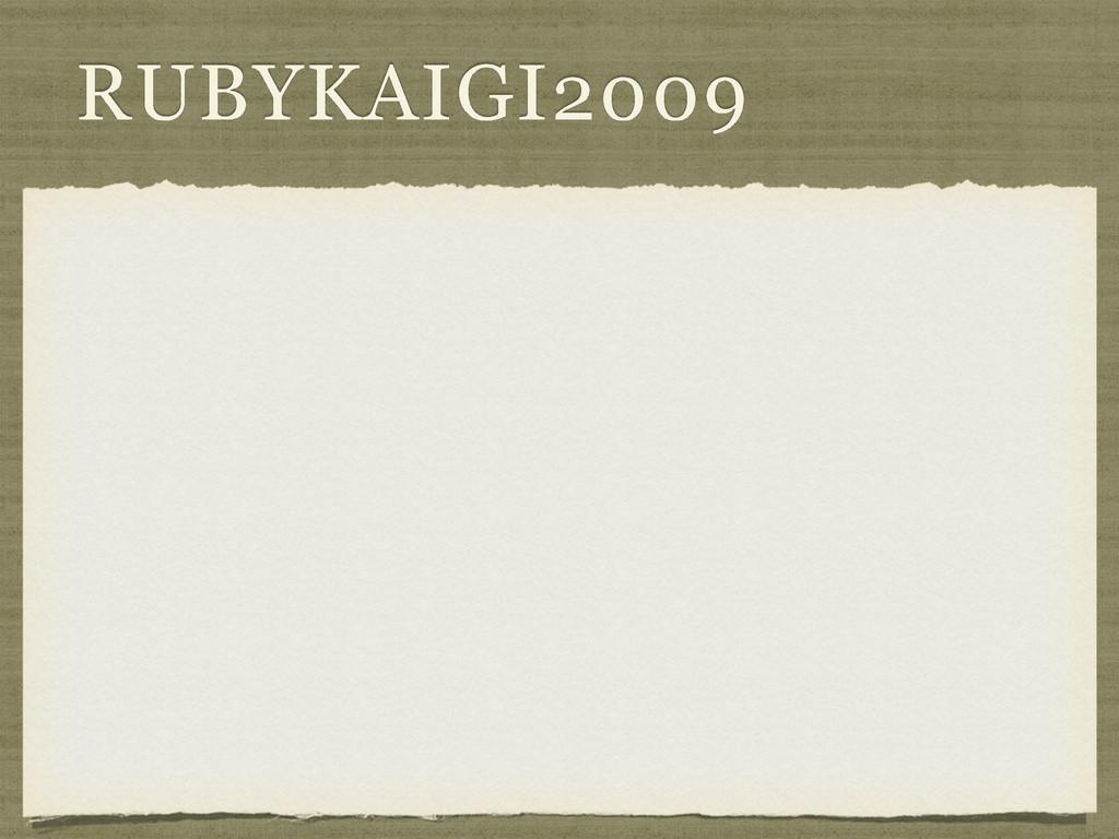 RUBYKAIGI2009