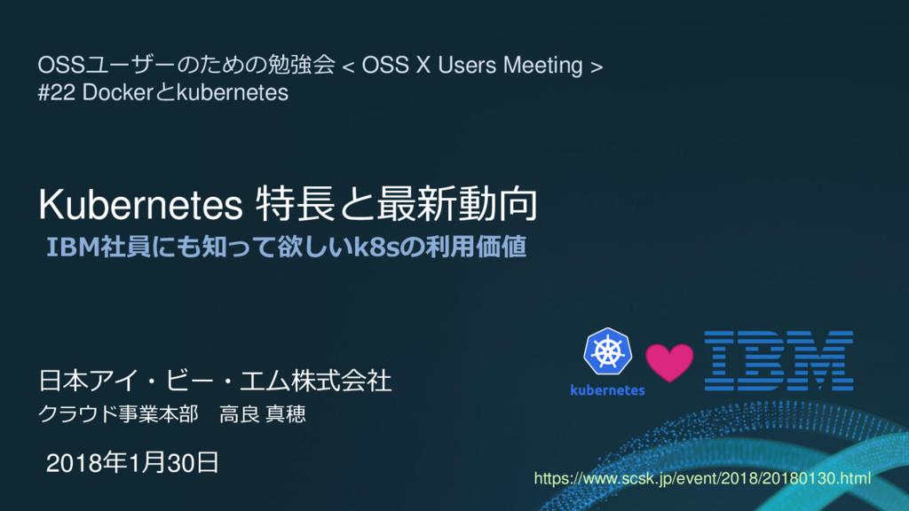 Kubernetes 特長と最新動向 IBM社員にも知って欲しいk8sの利用価値 日本アイ・ビ...