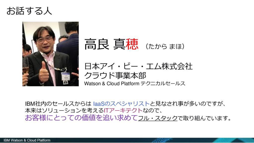 高良 真穂 (たから まほ) 日本アイ・ビー・エム株式会社 クラウド事業本部 Watson &...