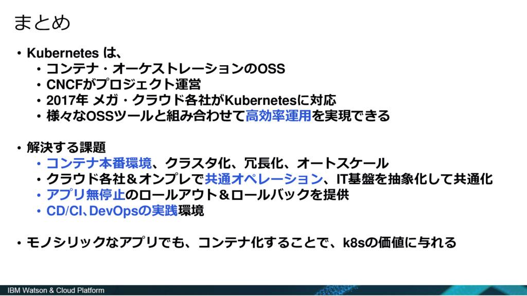 まとめ • Kubernetes は、 • コンテナ・オーケストレーションのOSS • CNC...