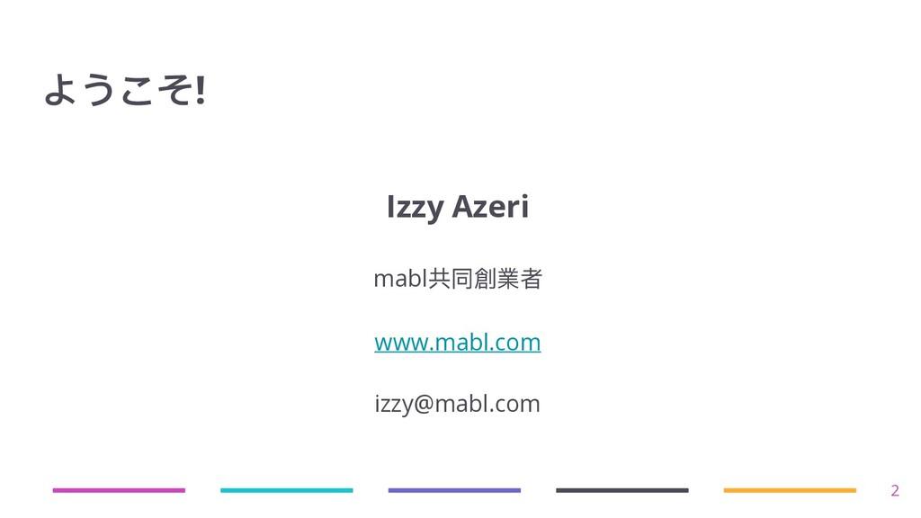 ようこそ! Izzy Azeri mabl共同創業者 www.mabl.com izzy@ma...