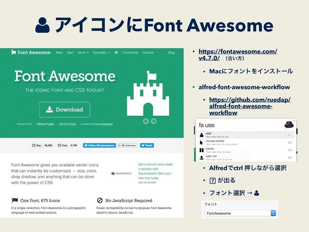 ΞΠίϯʹFont Awesome • https://fontawesome.com/ v4...