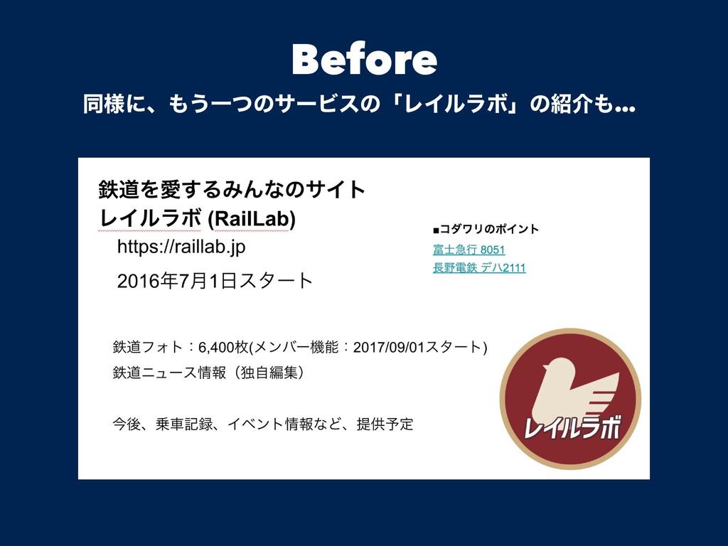 Before ಉ༷ʹɺ͏ҰͭͷαʔϏεͷʮϨΠϧϥϘʯͷհ…