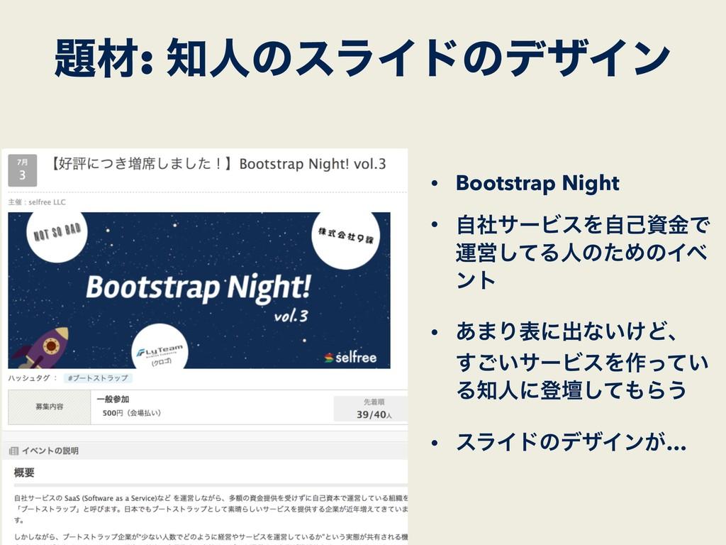 • Bootstrap Night • ࣗࣾαʔϏεΛࣗݾۚͰ ӡӦͯ͠ΔਓͷͨΊͷΠϕ ϯ...