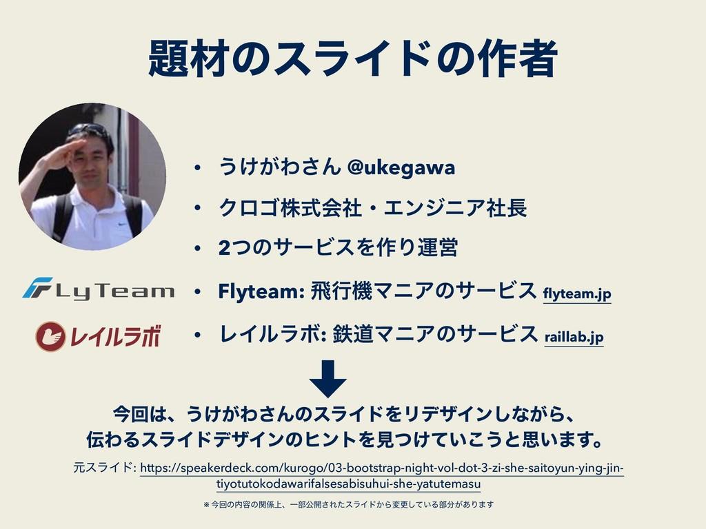 ࡐͷεϥΠυͷ࡞ऀ • ͏͚͕Θ͞Μ @ukegawa • ΫϩΰגࣜձࣾɾΤϯδχΞࣾ ...