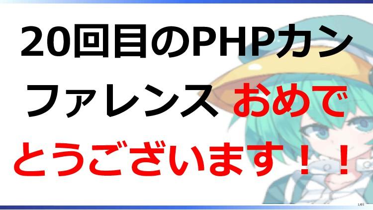 20回目のPHPカン ファレンス おめで とうございます!! 1/65