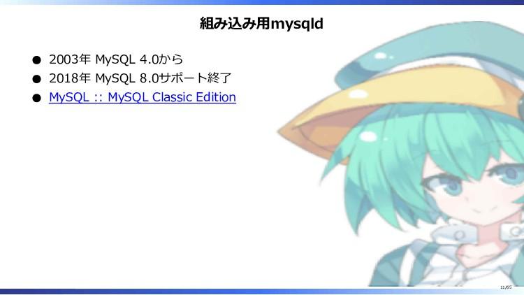 組み込み用mysqld 2003年 MySQL 4.0から 2018年 MySQL 8.0サポ...