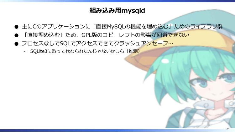 組み込み用mysqld 主にCのアプリケーションに「直接MySQLの機能を埋め込む」ためのライ...