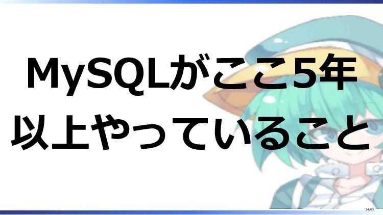 MySQLがここ5年 以上やっていること 14/65