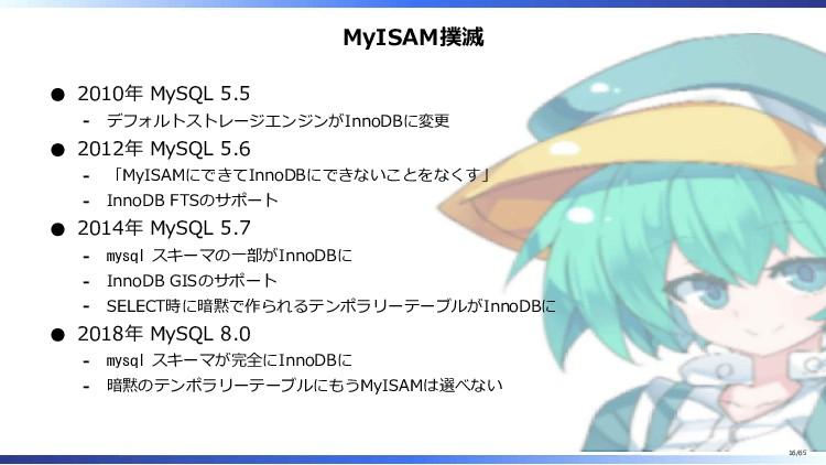 MyISAM撲滅 2010年 MySQL 5.5 デフォルトストレージエンジンがInnoDBに...