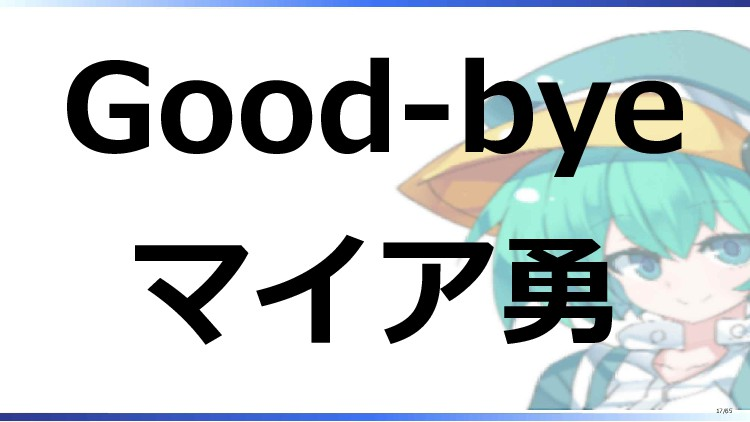 Good-bye マイア勇 17/65