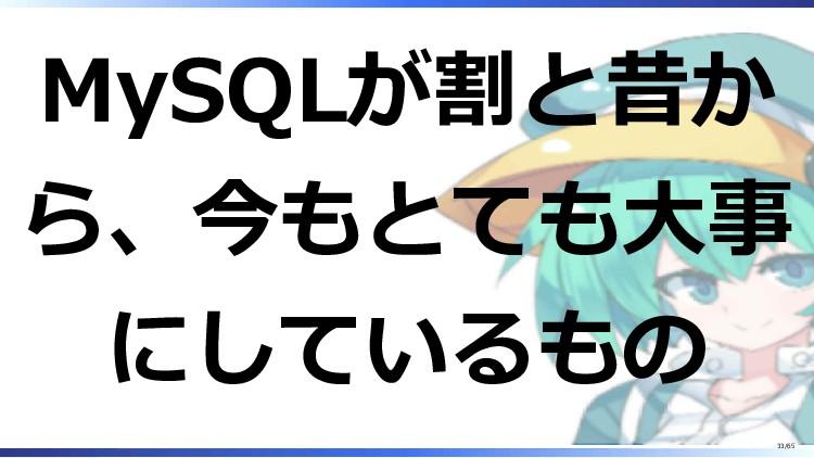 MySQLが割と昔か ら、今もとても大事 にしているもの 33/65
