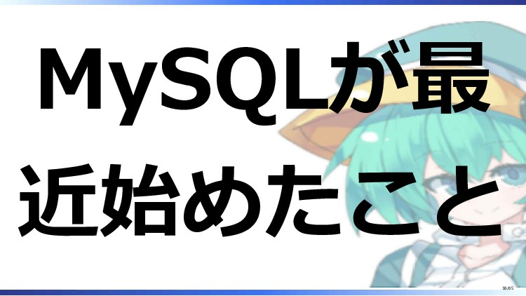 MySQLが最 近始めたこと 38/65