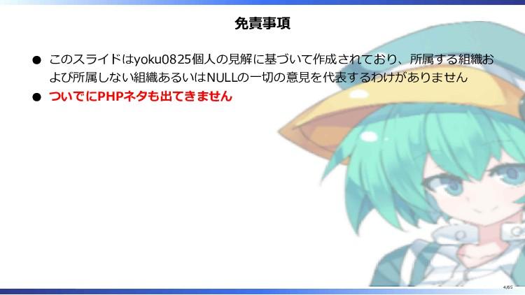 免責事項 このスライドはyoku0825個人の見解に基づいて作成されており、所属する組織お よ...