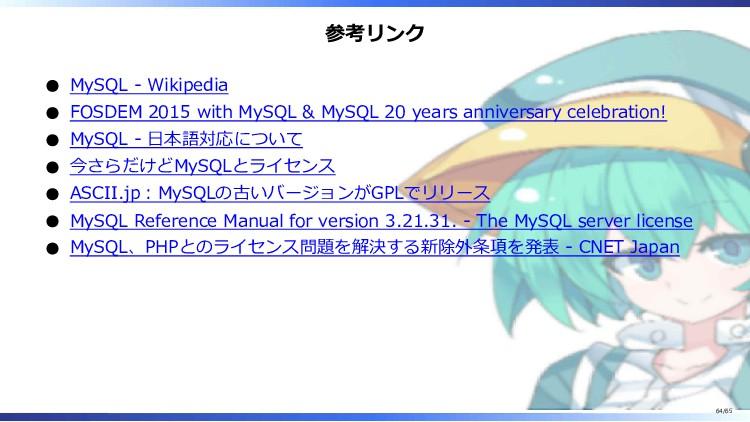 参考リンク MySQL - Wikipedia FOSDEM 2015 with MySQL ...