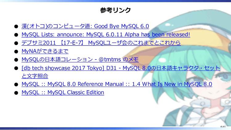 参考リンク 漢(オトコ)のコンピュータ道: Good Bye MySQL 6.0 MySQL ...