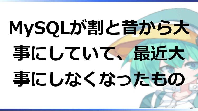 MySQLが割と昔から大 事にしていて、最近大 事にしなくなったもの 9/65