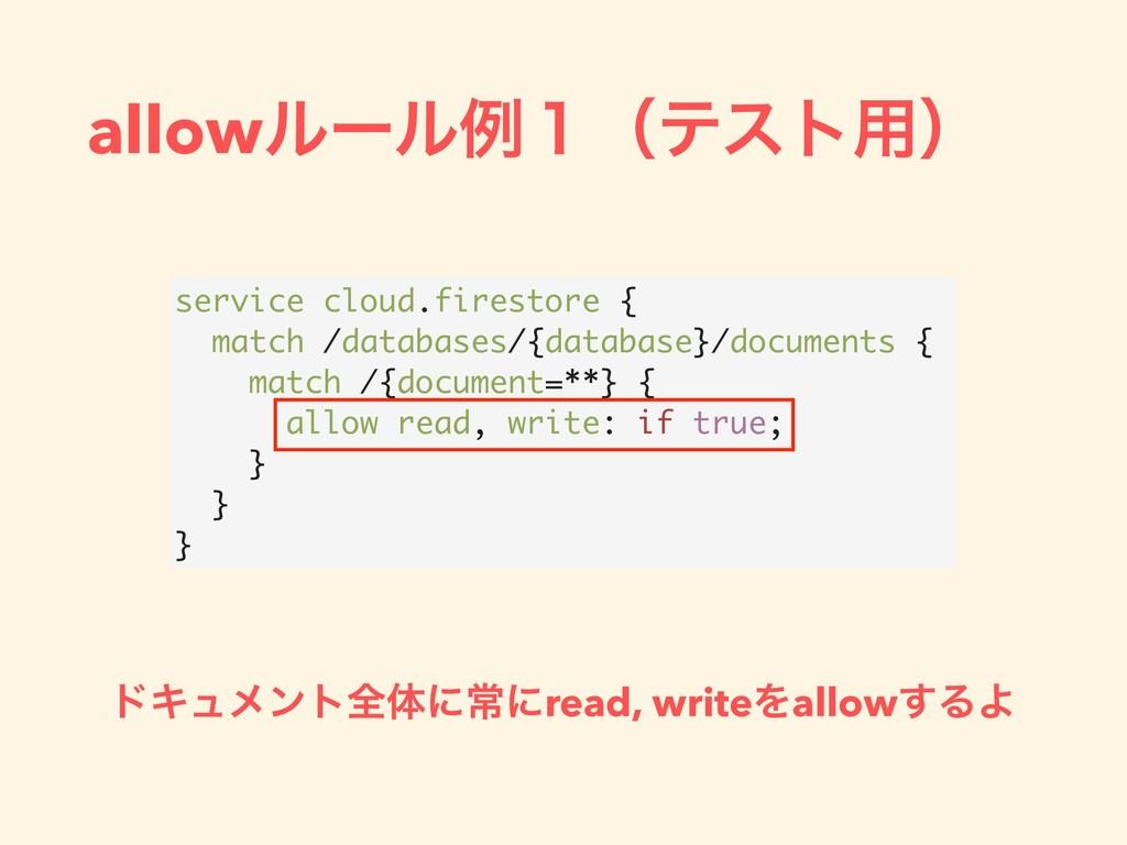 allowϧʔϧྫ̍ʢςετ༻ʣ service cloud.firestore { matc...