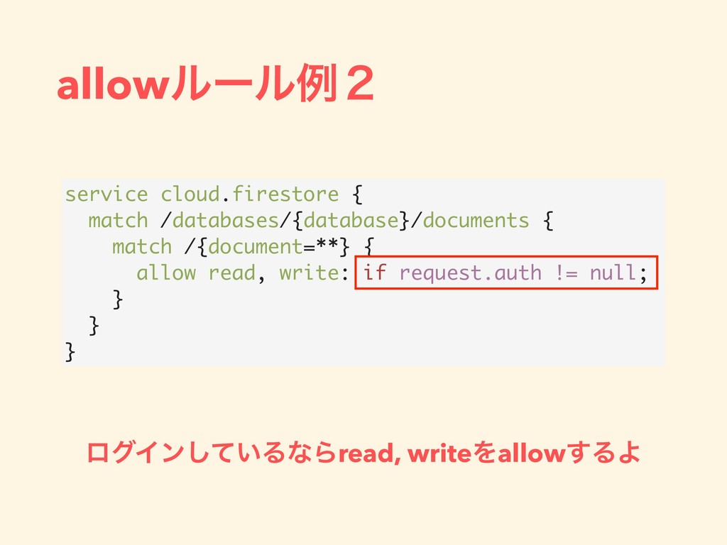 allowϧʔϧྫ̎ service cloud.firestore { match /dat...