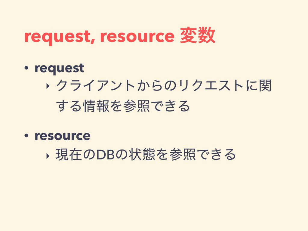 request, resource ม਺ • request ‣ ΫϥΠΞϯτ͔ΒͷϦΫΤετ...