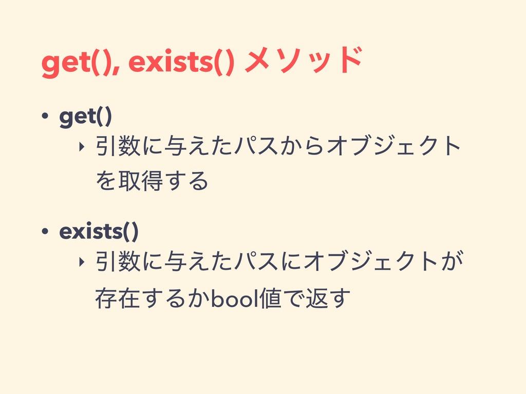 get(), exists() ϝιου • get() ‣ Ҿʹ༩͑ͨύε͔ΒΦϒδΣΫτ...