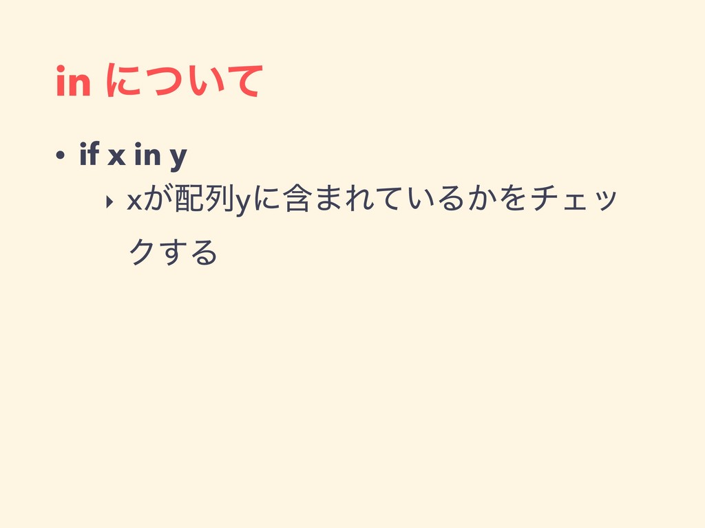 in ʹ͍ͭͯ • if x in y ‣ x͕ྻyʹؚ·Ε͍ͯΔ͔ΛνΣο Ϋ͢Δ
