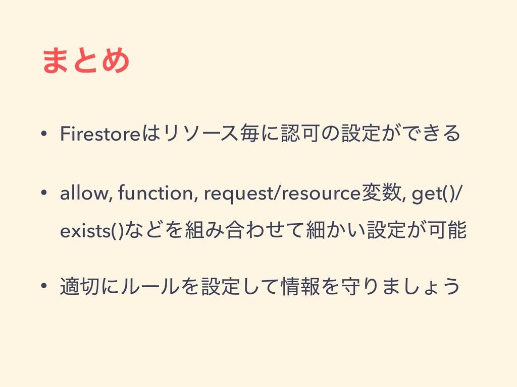 ·ͱΊ • FirestoreϦιʔεຖʹՄͷઃఆ͕Ͱ͖Δ • allow, functi...