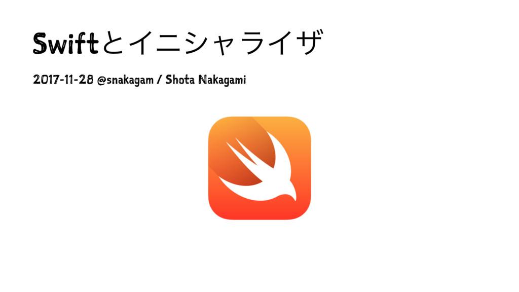 SwiftͱΠχγϟϥΠβ 2017-11-28 @snakagam / Shota Naka...