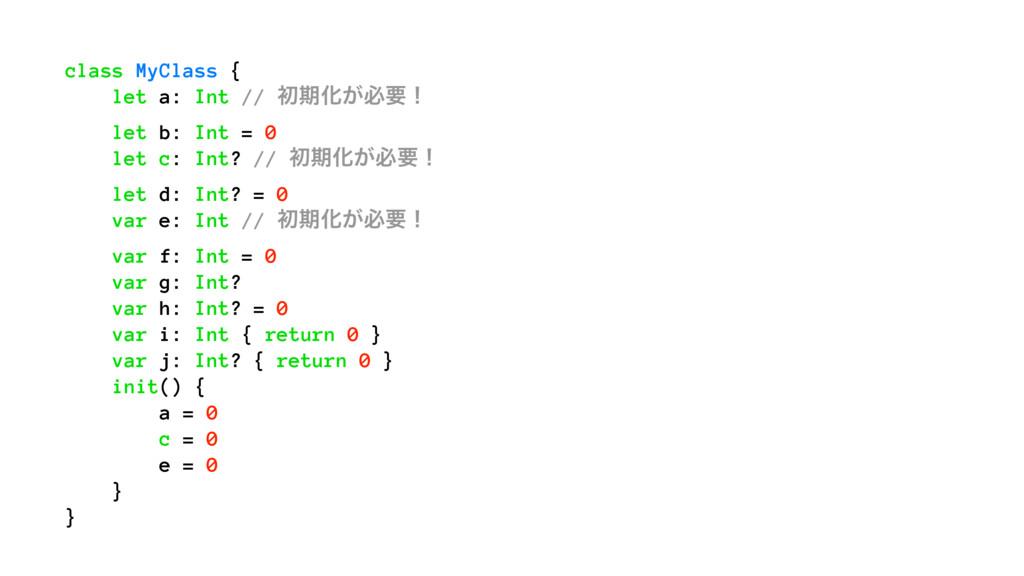 class MyClass { let a: Int // ॳظԽ͕ඞཁʂ let b: In...